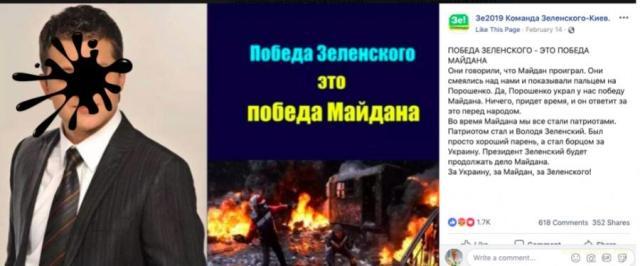 Яке відношення московський прихвостень має до Майдану???