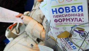 Пенсионные накопления миллионов россиян сгорели в инфляции