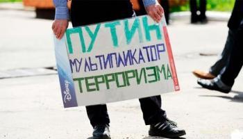 Россия спонсирует международный терроризм под маской борьбы с терроризмом