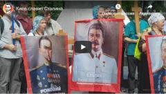 Луганского поклонники Сталина в Киеве били крестами и иконами