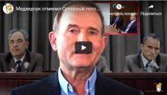 Медведчук отменил Северный поток 2 и объявил газ РФ нашим