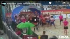 Матч чемпионата РФ закончился массовым мордобоем
