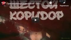 Приговорённые пожизненно - Шестой Коридор