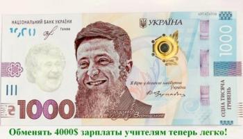 Новости из мира зарплат по $4000