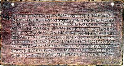 Книга Велеса – Волос Бог.