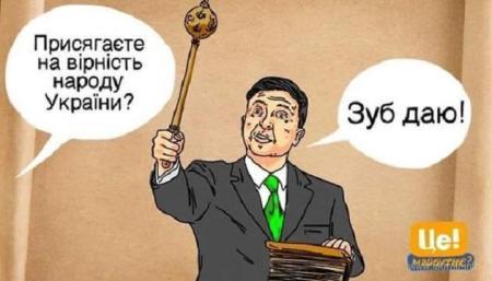 Українці збирають підписи під петицією про перенесення офісу Зеленського в смт Золоте