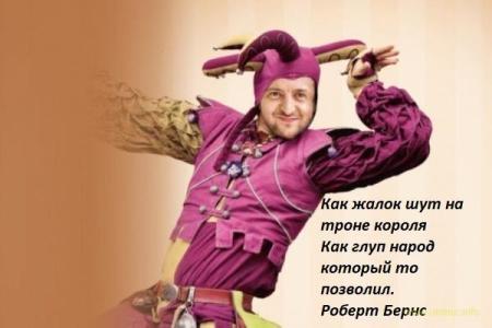 Кремль пытается уничтожить Украину с помощью Зеленского