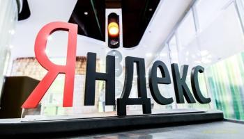 Яндекс стал государственным и взят под полный контроль ФСБ РФ