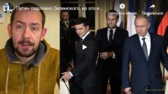 Президенты не договорились. Что не сказал Зеленский?