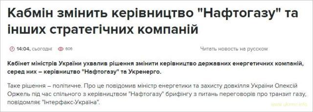 Нова вимога Путіна Зеленському - змінити керівництво Нафтогазу