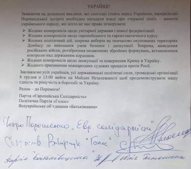 8 грудня о 13:00 виходимо на Майдан Незалежності