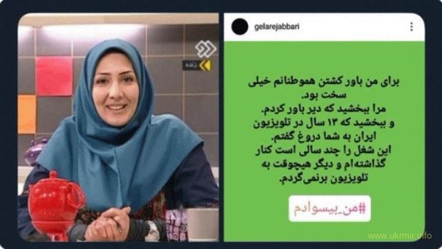 Ведущая иранского ТВ уволилась с извинениями за ложь, которую ее заставляли говорить с экрана