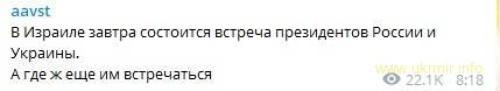 ЗЕ использует завтрашний форум в Давосе для встречи с Путиным