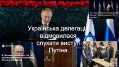 Делегація України відмовилася слухати виступ Путіна