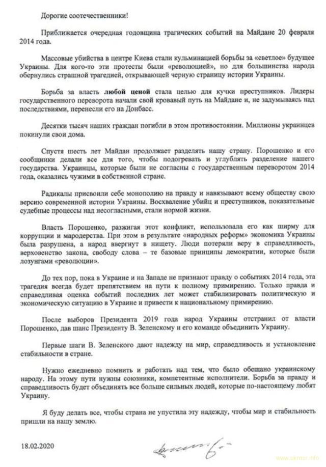 Янукович поддержал Зеленского в его борьбе против здравого смысла