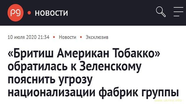 «Слуги народа» заговорили о национализации предприятий