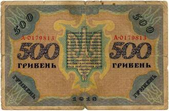 Рубль - свастика, гривня - тризуб Святого Володимира