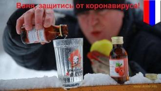 Трое россиян, выпив антисептик, откинули лапти. Шестеро - трехсотых