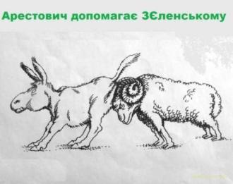 Продавшийся ЗЕлёной банде Арестович снова обгадился