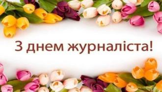 Зі святом, українські журналісти!