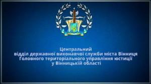 Центральний ВДВС міста Вінниця Головного територіального управління юстиції у Вінницькій області