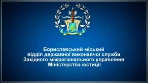 Бориславський міський відділ державної виконавчої служби