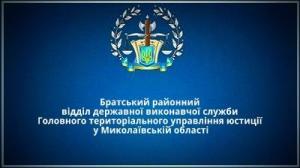Братський районний відділ державної виконавчої служби