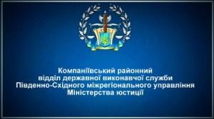 Компаніївський районний відділ державної виконавчої служби