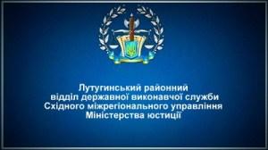 Лутугинський районний відділ державної виконавчої служби