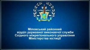 Міловський районний відділ державної виконавчої служби
