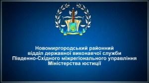 Новомиргородський районний відділ державної виконавчої служби