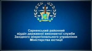 Сарненський районний відділ державної виконавчої служби