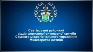 Сватівський районний відділ державної виконавчої служби