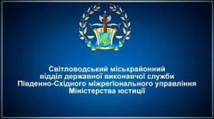 Світловодський міськрайонний відділ державної виконавчої служби