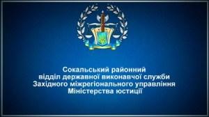 Сокальський районний відділ державної виконавчої служби