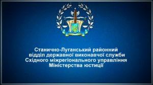 Станично-Луганський районний відділ державної виконавчої служби
