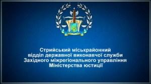 Стрийський міськрайонний відділ державної виконавчої служби