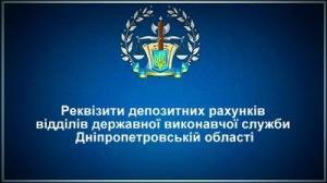 Реквізити депозитних рахунків відділів ДВС Дніпропетровській області
