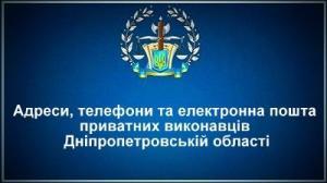 Адреси, телефони та електронна пошта приватних виконавців Дніпропетровській області