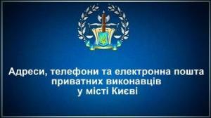 Адреси, телефони та електронна пошта приватних виконавців у місті Києві