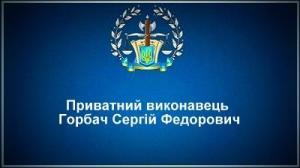 Приватний виконавець Горбач Сергій Федорович