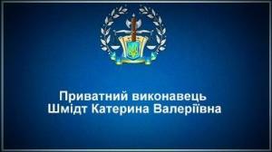 Приватний виконавець Шмідт Катерина Валеріївна