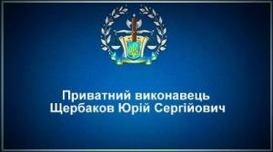 Приватний виконавець Щербаков Юрій Сергійович