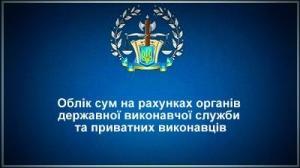 Облік сум на рахунках органів державної виконавчої служби та приватних виконавців