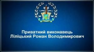 Приватний виконавець Ліліцький Роман Володимирович