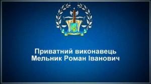 Приватний виконавець Мельник Роман Іванович