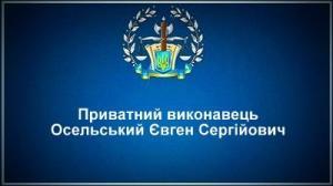 Приватний виконавець Осельський Євген Сергійович