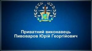 Приватний виконавець Пивоваров Юрій Георгійович
