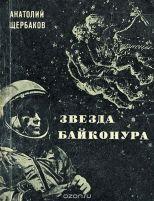 Звезда байконура Анатолий Щербаков Букинистическое издание (1974)