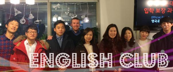 2014년 첫 English Club에 참석해 주신 우리 학생 여러분들